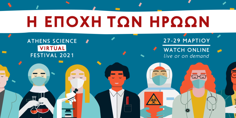 Athens Science Festival 2021